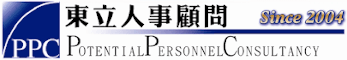 Potential Personnel Consultancy 東立人事顧問